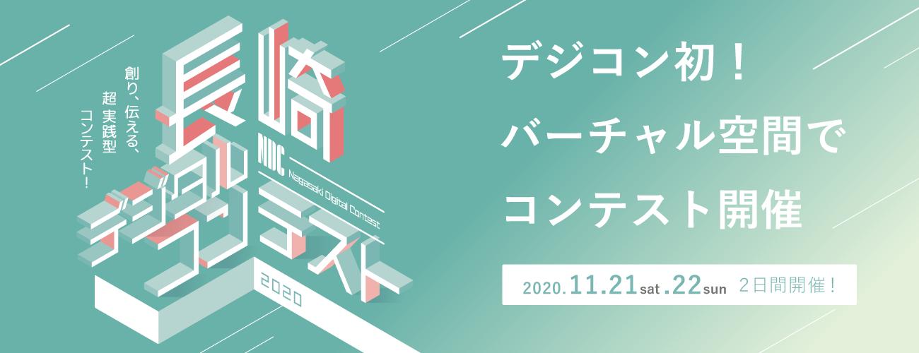 長崎デジタルコンテスト2020