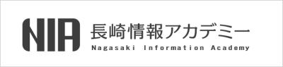 長崎情報アカデミー