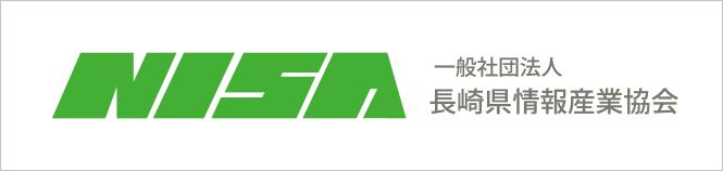 長崎情報産業協会