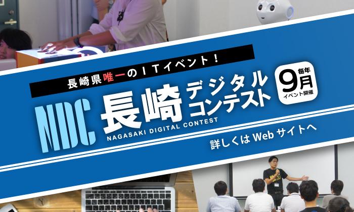 長崎デジタルコンテスト
