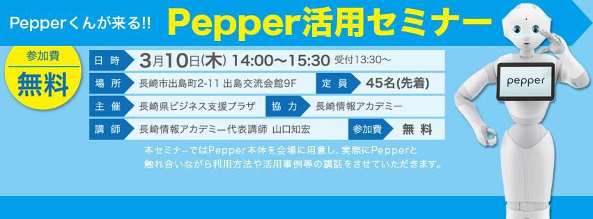pepper_20160310